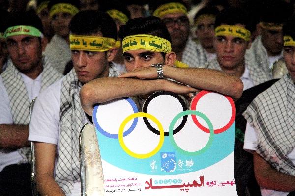 المپیاد بسیج ورزشکاران