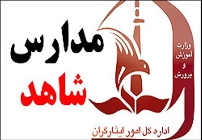 ثبت نام مدارس شاهد استان زنجان از اول خرداد ماه آغاز میشود/ فعالیت 22 مدرسه شاهد در سطح استان